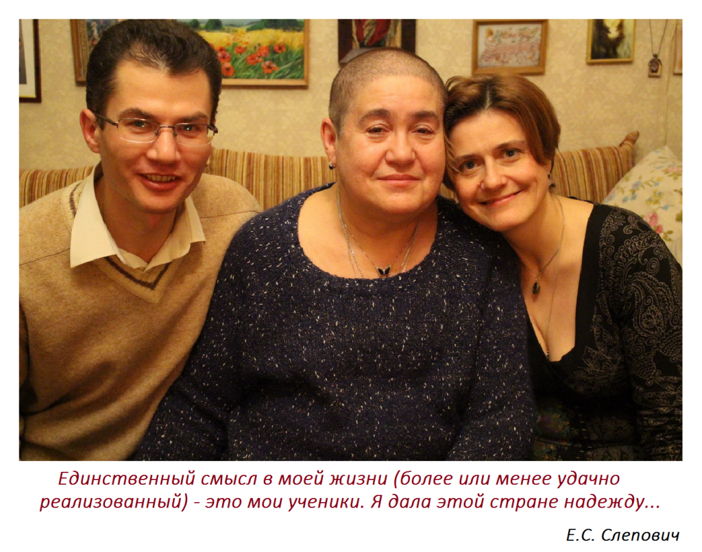 Слепович Е.С., Поляков А.М., Синица Т.И.