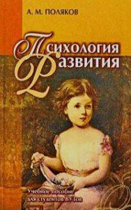 Психология развития А.М.Поляков