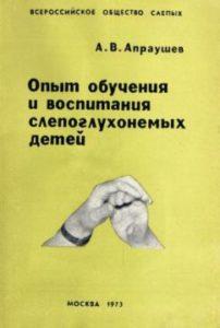 apraushev